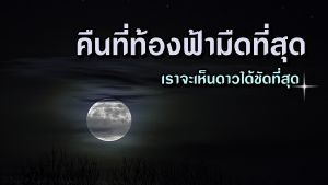 คืนที่ท้องฟ้ามืดที่สุด  เราจะเห็นดาวได้ชัดที่สุด