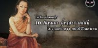 ลักษณะหญิง 10 ประการ ที่คนโบราณไม่เลือกมาเป็นลูกสะใภ้หรือหลานสะใภ้