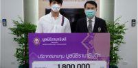 'สน ยุกต์'บริจาคเงินกว่า 1.8 ล้าน ช่วยกู้วิกฤตโควิด