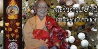 ตะลึง!! ชมคลิปอัศจรรย์..พระจีน 106 ปี เถ้ากระดูกกลายเป็นพระธาตุหลากสีสัน