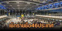 เปิดรายชื่อ 46 ประเทศ เข้าไทย ไม่ต้องกักตัว ดีเดย์ 1 พ.ย.นี้