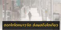 ฮอกไกโดอากาศหนาวจัด หนักสุดในรอบ 60 กว่าปี