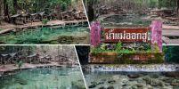 ใสกว่ากระจก! 10 รู้จักบ่อน้ำผุด 3 แห่งทั่วไทย ต้องไปเที่ยวให้ได้