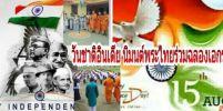 วันชาติอินเดียครบรอบ 70 ปี นิมนต์พระสงฆ์ไทยเป็นประธานชักธงชาติร่วมฉลองเอกราชของประเทศอินเดีย