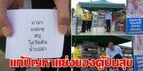 เทศบาลตำบลธัญบุรี ตัดปัญหาแย่งของตู้ปันสุข ใช้จับฉลากคนละ 5 อย่าง