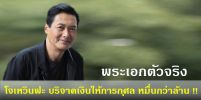 โจเหวินฟะ บริจาคเงิน 2หมื่นกว่าล้านเพื่อการกุศล !!