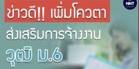 ข่าวดี เพิ่มโควตา ส่งเสริมการจ้างงานวุฒิ ม.6