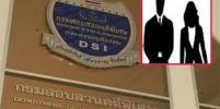 เผย! 2 ข้าราชการ ดีเอสไอถูกแจ้งข้อหาคดีฟอกเงินขายที่ดินสหกรณ์คลองจั่น 477ล้านบาท