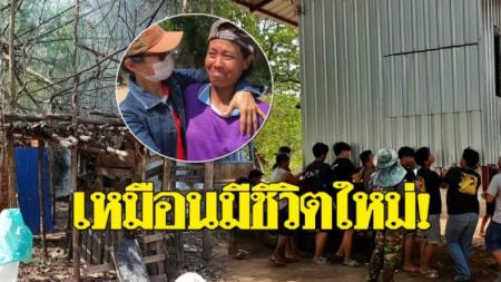 คนทำดียังมีอยู่! ชาวบ้านลงขันสร้างบ้านให้สาวยากไร้ หลังพบอยู่กระท่อมจวนพังท้ายป่า