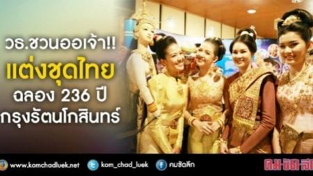 เชิญชวนแต่งชุดไทย ฉลอง 236 ปี กรุงรัตนโกสินทร์ !!!