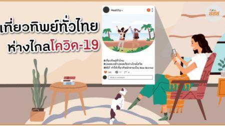 เที่ยวทิพย์ทั่วไทย ห่างไกลโควิด-19