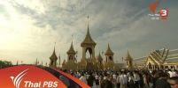เปิดนิทรรศการงานพระราชพิธี-พระเมรุมาศ ...