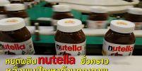 หยุดผลิต nutella ชั่วคราว หลังพบปัญหาคุณภาพ