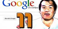 11 สิ่งที่คนไทยไม่รู้เกี่ยวกับ Google