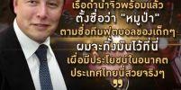 """""""อีลอน มัสก์"""" ฉายาไอรอนแมน กู้ภัยทีมหมูป่า เห็นความงดงามอะไรในเมืองไทย"""