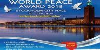 ประชุมสันติภาพโลกที่สวีเดน!!!