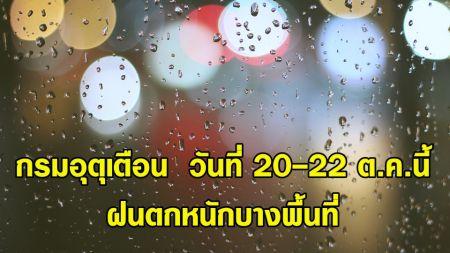 กรมอุตุเตือน  วันที่ 20-22 ต.ค. นี้ฝนตกหนักบางพื้นที่