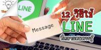มีอึ้ง!! 12 วิธีใช้ LINE ที่หลายคนควรรู้ (Android)