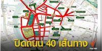4 โมงเย็น ปิดถนน 40 สาย ซ้อมงานพระราชพิธีบรมราชาภิเษก วันที่ 17 เม.ย.