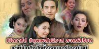 บทวิเคราะห์ ทำไม ละคร 'บุพเพสันนิวาส' จึงสร้างปรากฎการณ์ ถูกใจวัยรุ่นคอซีรีส์เกาหลี ..?