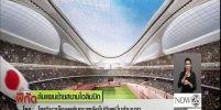 ล้มแผนย้ายสนามโอลิมปิก โตเกียวเล็งลดต้นทุน