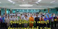 ศูนย์ปฏิบัติธรรมฯ เพชรบุรี จัดงานรวมพลังเด็กดี V-Star