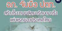 อภ. จับมือ ปตท. สร้างโรงงานผลิตยารักษามะเร็ง แห่งแรกของไทย เริ่มเดินหน้าผลิตปี 2570