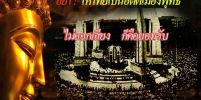อย่า!!! ให้คำว่าอดีตเมืองพุทธเกิดขึ้นในประเทศไทย ร่างรัฐธรรมนูญ ฉบับนี้สนับสนุนพระพุทธศาสนาจริงไหม ?