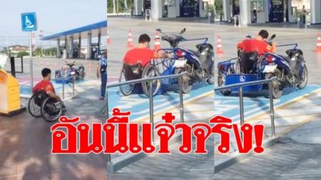 อันนี้แจ๋วจริง! หนุ่มพิการดัดแปลงรถจยย.ใช้งานอย่างเจ๋ง ไม่ยอมแพ้แม้ตัวพิการ