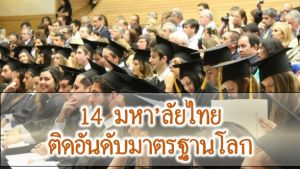 14 มหา'ลัยไทย ติดอันดับมาตรฐานโลก