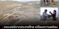 คณสงฆ์จากไทยเตรียมจัดงานจุดวิสาขประทีป 2561 ประเทศมองโกเลีย