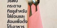วิธีพับกระดาษทิชชูสำหรับใส่ช้อนและส้อมแบบง่ายมาก ...