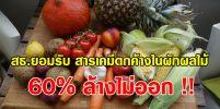 สธ.ยอมรับ 60% สารตกค้างในผัก ผลไม้ ล้างไม่ออก !!