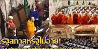 พระธรรมทูตไทยได้รับนิมนต์เจริญพระพุทธมนต์ที่รัฐสภาสหรัฐฯ