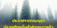 กรมอุตุฯ แจ้ง ประเทศไทยเริ่มเข้าสู่ฤดูหนาวแล้ว