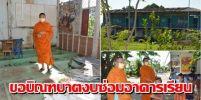 สะเทือนใจ! ผู้ช่วยเจ้าอาวาสขอบิณฑบาตงบซ่อมอาคารเรียน หลังถูกพายุพัดพังหลังคาปลิว