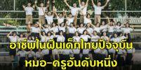 อาชีพในฝันเด็กไทยปัจจุบัน หมอ อันดับหนึ่งเพราะได้บุญ