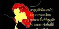 สรุปการเสียดินแดน 14 ครั้ง ของไทย ที่คนไทยส่วนใหญ่ไม่เคยรู้มาก่อน