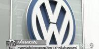 ศาลสหรัฐสั่งค่ายรถเยอรมนีจ่าย 1.47 หมื่นล้านดอลลาร์