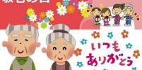 วันเคารพผู้สูงอายุญี่ปุ่น
