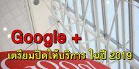 Google + เตรียมปิดบริการในปี 2019
