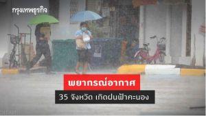 วันนี้ 'กรมอุตุนิยมวิทยา' ชี้ 35 จังหวัด เกิดฝนฟ้าคะนอง - กทม. มีฝน 20%