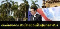 อินเดียขอคณะสงฆ์ไทยช่วยฟื้นฟูพุทธศาสนา