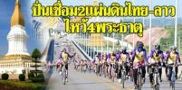 นครพนมชวนปั่น เชื่อม 2 แผ่นดินไทย-ลาว ไหว้ 4 พระธาตุ !!