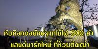หัวคิงคองยักษ์จากไม้ไผ่ 500 ลำ แลนด์มาร์คใหม่ ที่ห้วยตึงเฒ่า