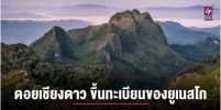 """UNESCO ประกาศขึ้นทะเบียน """"ดอยเชียงดาว"""" เป็นพื้นที่สงวนชีวมณฑลแห่งใหม่"""