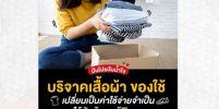 บริจาคเสื้อผ้า ของใช้ ส่งต่อให้น้องๆ ผู้พิการ