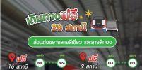 นั่ง BTS ฟรึ 28 สถานีถึง 15 มกราคม 2564