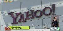 """""""ยาฮู"""" ฉาวอีกแหล่งข่าวแฉรับงานข่าวกรองสหรัฐเจาะข้อมูลผู้ใช้"""