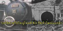 รถไฟหายเข้าไปในอุโมงค์อย่างลึกลับถึง ๔๒ ปี จู่ๆโผล่ออกมาทุกคนอายุเท่าเดิม